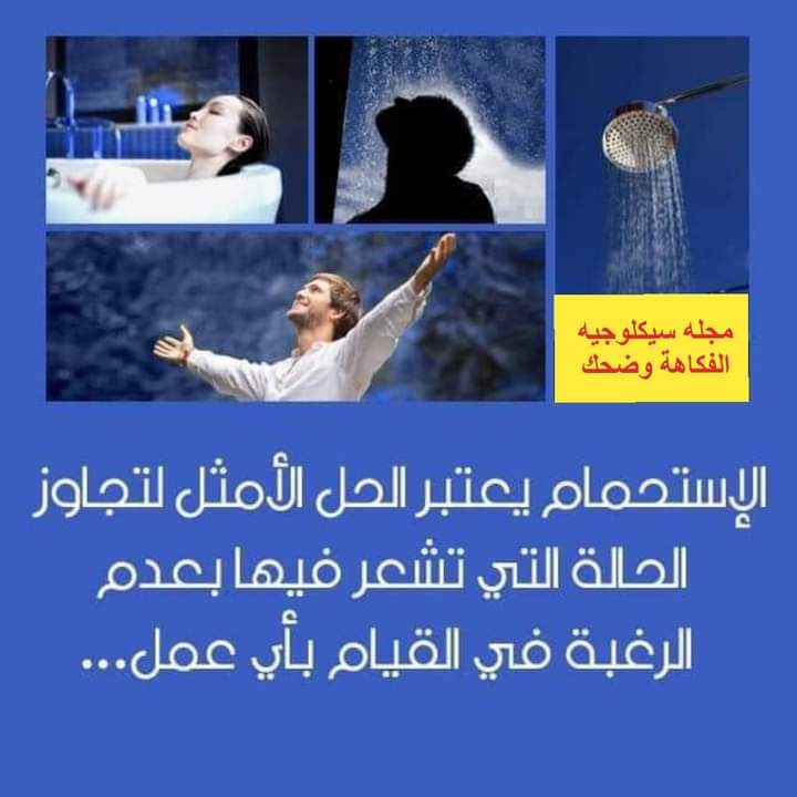 الاستحمام طريقة رائعة للتخلص من الأفكار القديمة?