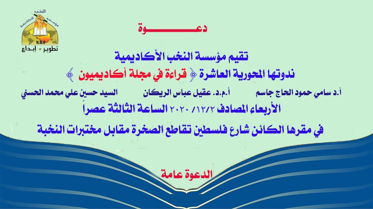 كتاب تعلم اللغة الفارسية مؤسسة النخب